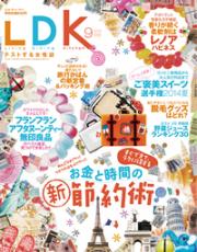 LDK 2014 9月号