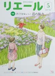 読売リエール 2013年5月号