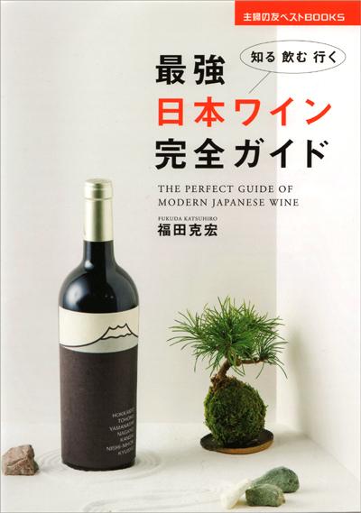 最強日本ワイン完全ガイド